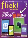 flick! digital 2015年8月号 vol.46