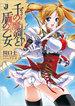 【1~15巻セット】千の魔剣と盾の乙女【期間限定】