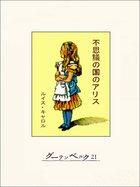 「不思議の国のアリス」シリーズ