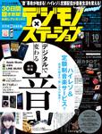 デジモノステーション 2015年10月号-電子書籍