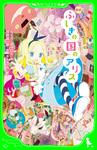 新訳 ふしぎの国のアリス-電子書籍