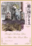 鏡の国のアリス-電子書籍