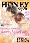 大人乙女向けシチュエーションCDマガジン HONEY Style▼-電子書籍