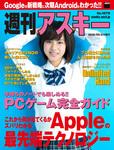 週刊アスキー No.1079 (2016年5月24日発行)-電子書籍