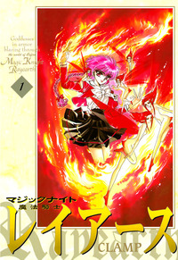 魔法騎士レイアースの画像 p1_6