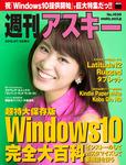 週刊アスキー No.1039 (2015年7月28日発行)