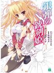 銀弾の銃剣姫(ガンソーディア)-電子書籍