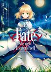 Fate/stay night [Heaven's Feel](2)