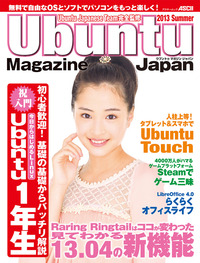 Ubuntu Magazine Japan 2013 Summer-電子書籍