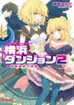 横浜ダンジョン2【電子特別版】 英雄姉妹の挑戦