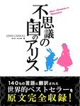 不思議の国のアリス Alice's Adventures in Wonderland-電子書籍