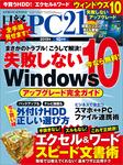 日経PC21 (ピーシーニジュウイチ) 2015年 10月号 [雑誌]-電子書籍