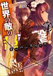 世界の敵の超強撃≪オーバースペック≫!4-電子書籍