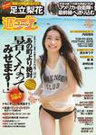 週プレ2015年8月10日号No.32