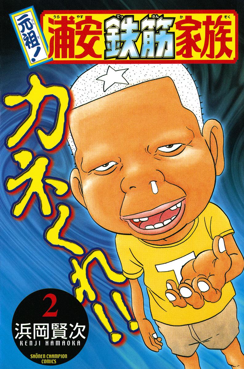 【新書版】 毎度!浦安鉄筋家族   全巻漫画.com