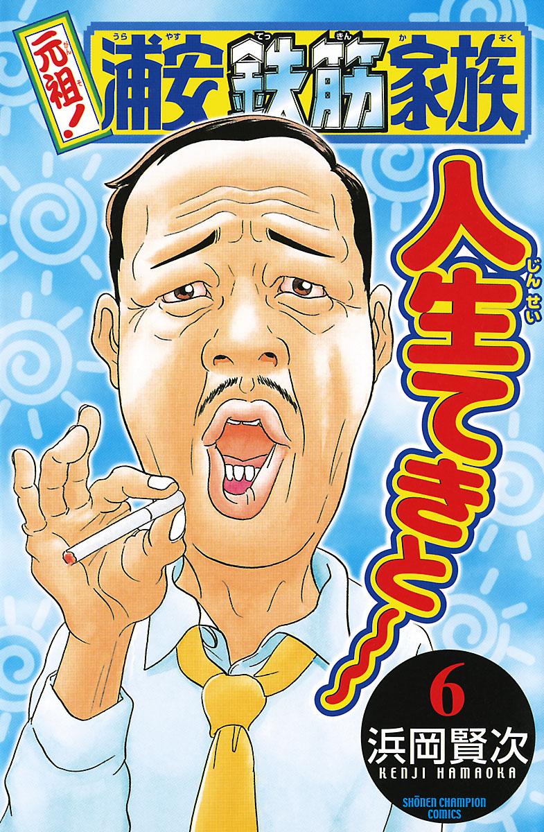 浦安鉄筋家族の画像 p1_23