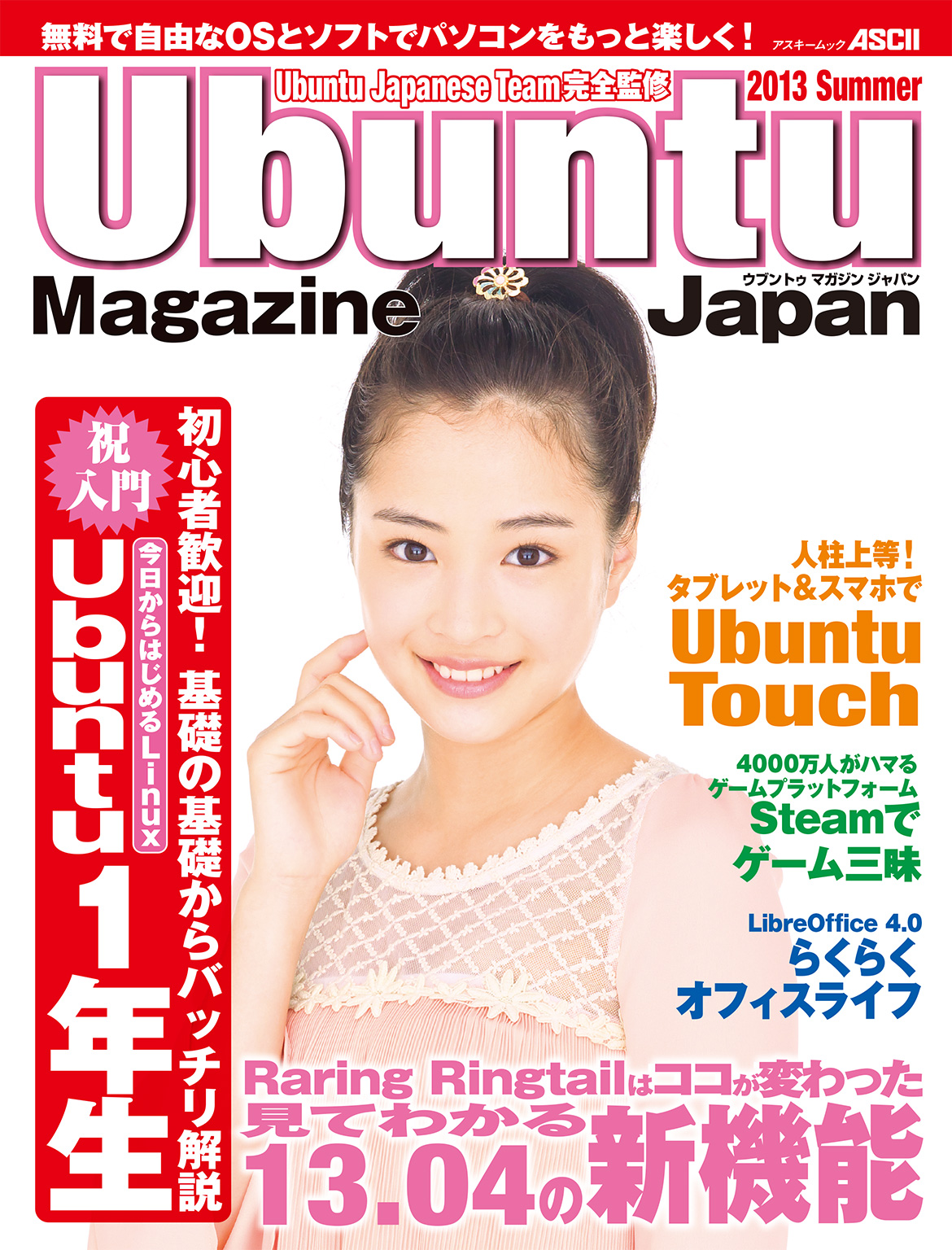 Ubuntu Magazine Japan 2013 Summer拡大写真