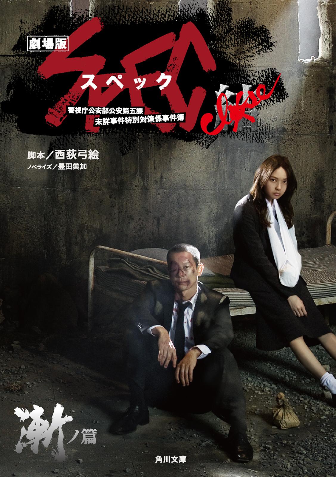 劇場版 SPEC〜結〜の画像 p1_40