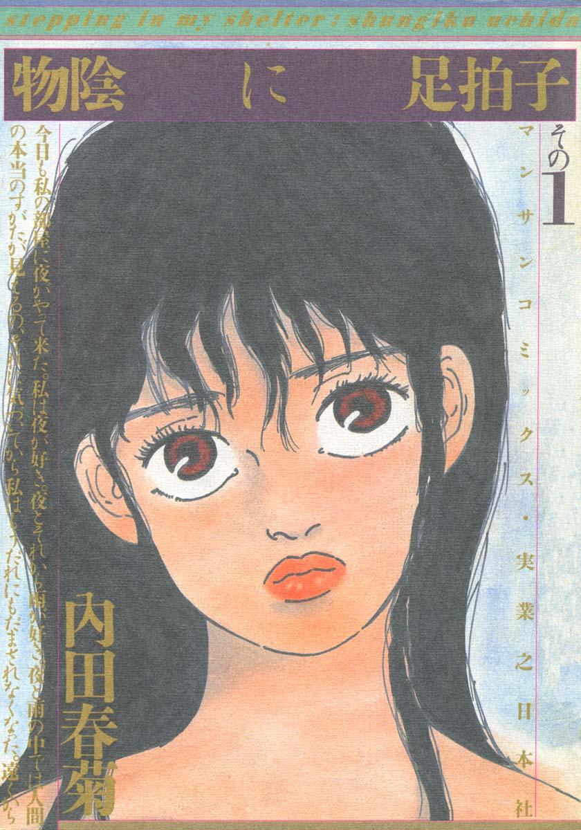 内田春菊の画像 p1_21