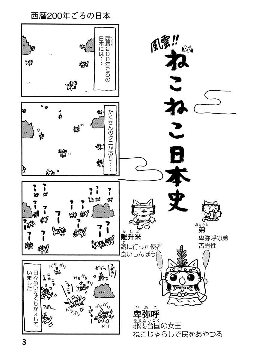 ねこねこ日本史の画像 p1_12