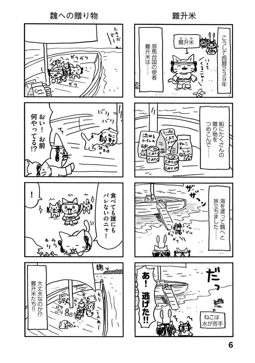 ねこねこ日本史の画像 p1_20