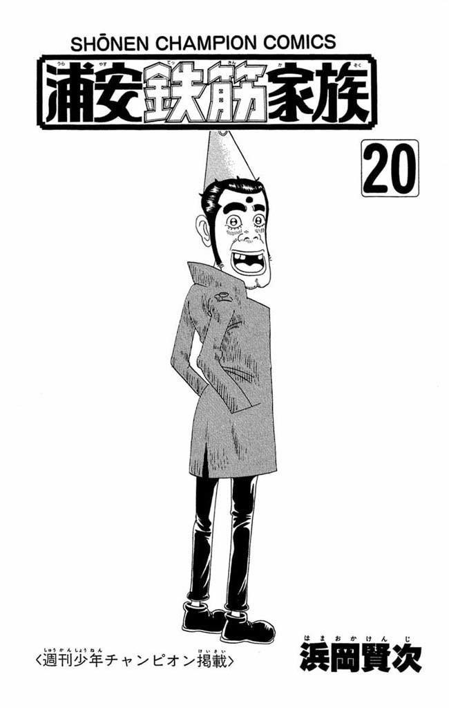 あっぱれ!浦安鉄筋家族 最新刊(次は3巻)の発売日 …