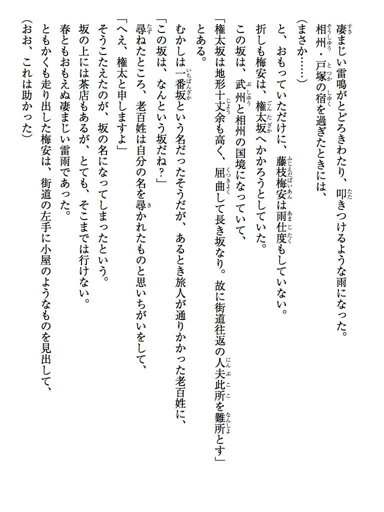 仕掛人・藤枝梅安の画像 p1_24