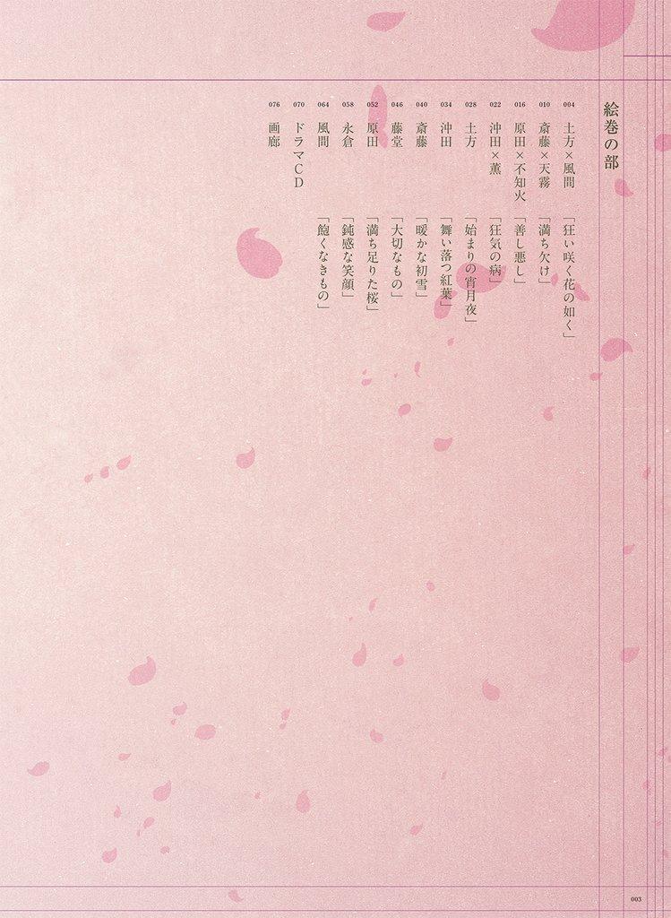 薄桜鬼 公式物語絵巻 ~桜花風塵~