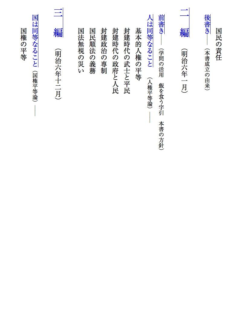 現代語訳 学問のすゝめ-電子 ...