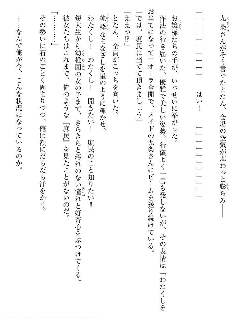 俺がお嬢様学校に「庶民サンプル」として拉致られた件: 1 - 七月隆文/閏月戈(一迅社文庫):電