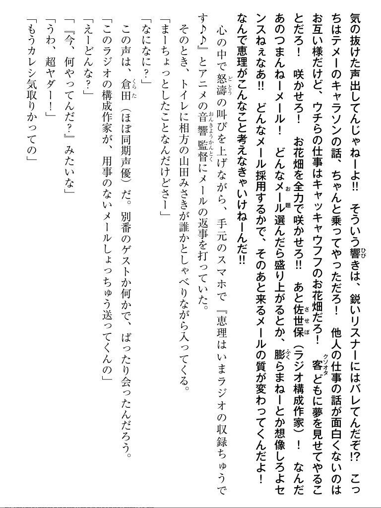 俺がお嬢様学校に「庶民サンプル」として拉致られた件: 3 - 七月隆文/閏月戈(一迅社文庫):電