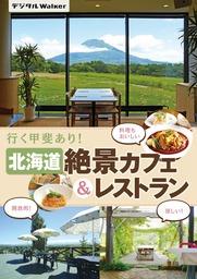 北海道 絶景カフェ&レストラン