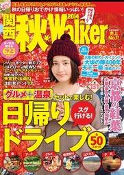 関西秋ウォーカー2014