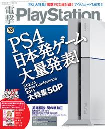 電撃PlayStation Vol.574 【プロダクトコード付き】