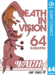 BLEACH―ブリーチ― 64巻
