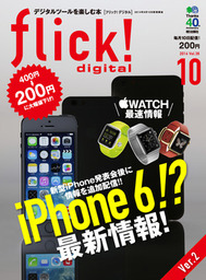flick! digital 2014年10月号 vol.36
