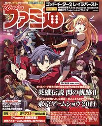 週刊ファミ通 2014年10月2・9日合併号