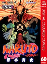 NARUTO―ナルト― カラー版 60巻