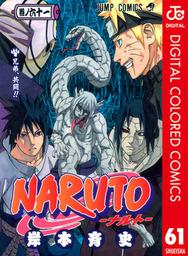 NARUTO―ナルト― カラー版 61巻