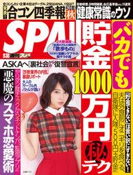 週刊SPA! 2014/9/30号