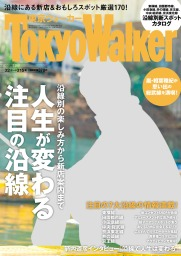 TokyoWalker2013 No.05