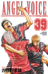ANGEL VOICE 39巻