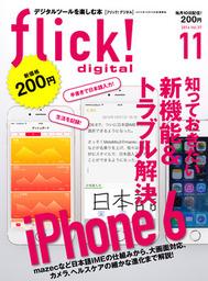flick! digital 2014年11月号 vol.37