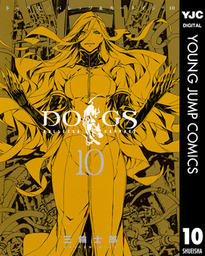 DOGS/BULLETS & CARNAGE 10巻
