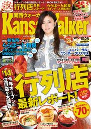 KansaiWalker関西ウォーカー 2014 No.20