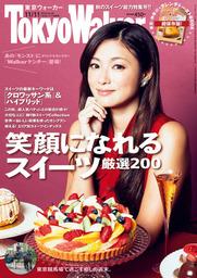 TokyoWalker東京ウォーカー 2014 No.20