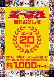 【無料版】少年エース Anniversary 20th
