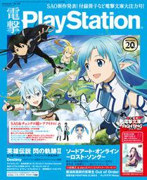 電撃PlayStation Vol.576 【プロダクトコード付き】
