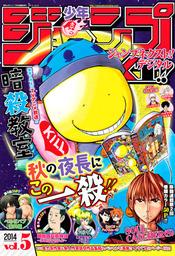 ジャンプNEXT!デジタル 2014 Vol.5