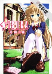 ISUCA(1) 【期間限定 無料お試し版】